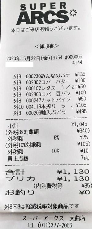 スーパーアークス 大曲店 2020/5/22 のレシート