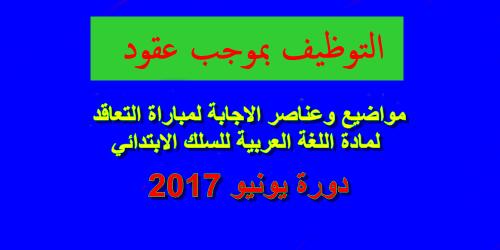 الوضعية الاختبارية الأولى لمادة اللغة العربية للسلك الابتدائي لمباراة التعاقد لدورة يونيو 2017 رفقة عناصر الإجابة