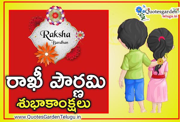 rakshabandhan rakhi festival greetings wishes images in telugu
