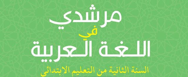 جذاذات الأسبوع الأول والثاني من الوحدة 1 من مرشدي في اللغة العربية للمستوى الثاني