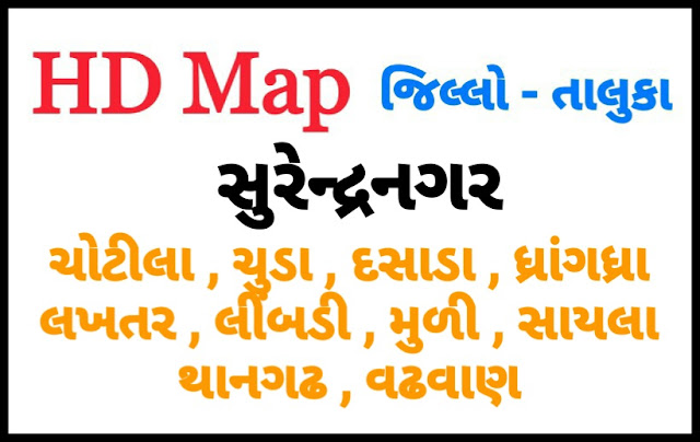 SURENDRANAGAR DISTRICT MAP WITH TEHSIL (TALUKA) MAP NEW 2020 - DOWNLOAD PDF