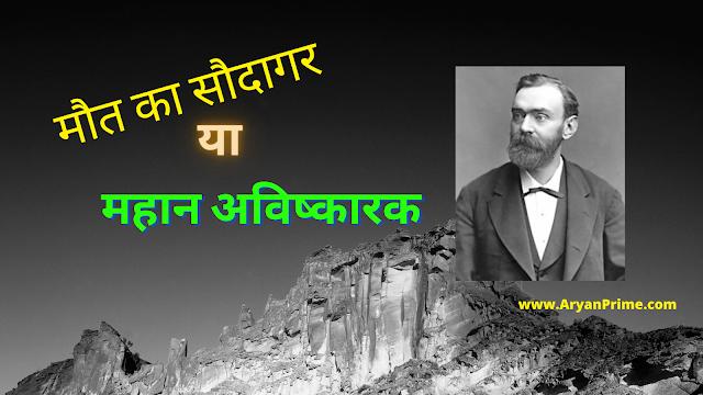 Inspirational Story of Alfred Nobel  in hindi | AryanPrime