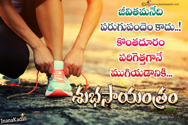 telugu quotes, inspirational quotes in Telugu, Good thoughts in Telugu, Famous Quotes about life in Telugu