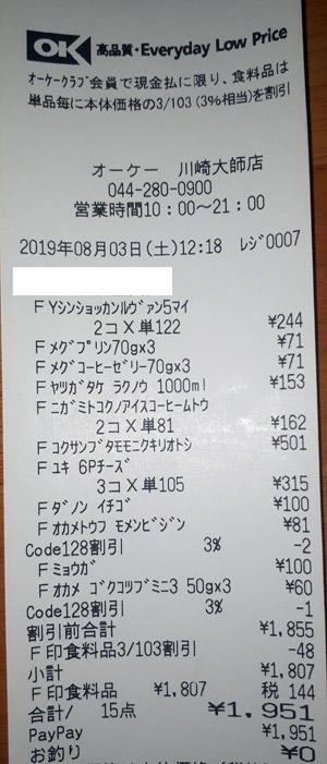 OK オーケー 川崎大師店 2019/8/3 のレシート