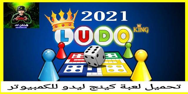 تحميل لعبة لودو كينج ملك ليدو 2021 LUDO KING مجانا للكمبيوتر والاندرويد والايفون
