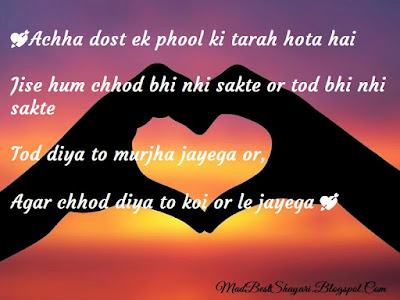 Best Friendship Quotes, Happy Friendship Day images, Happy Friendship Day Shayari,dosti image, friendship image
