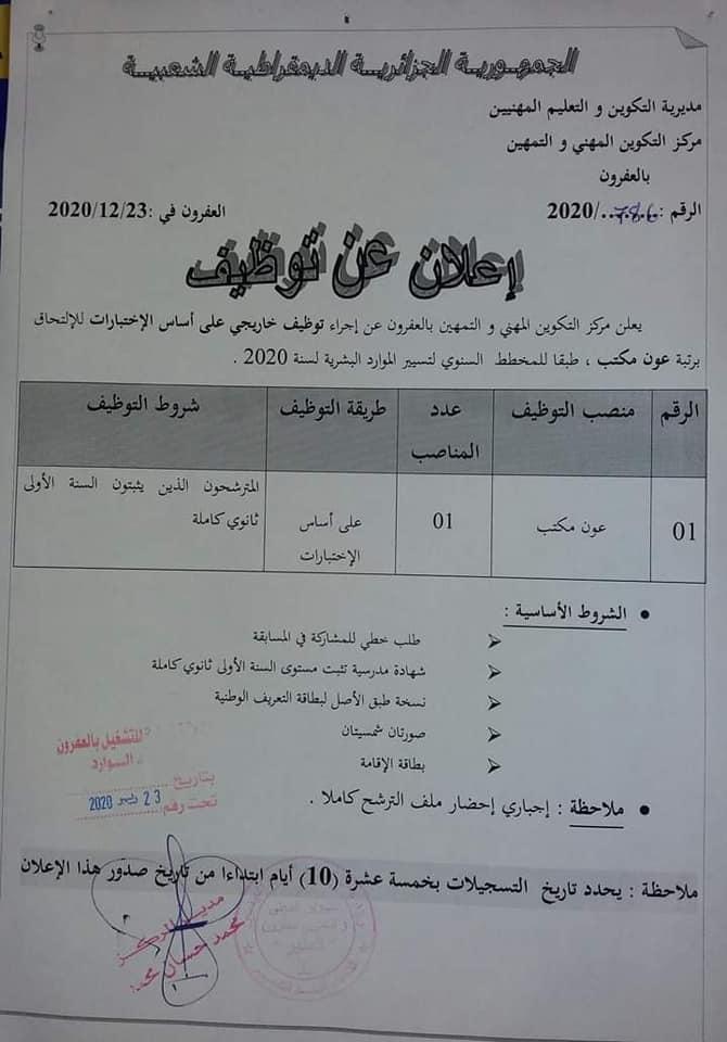 اعلان توظيف بمركز التكوين المهني والتمهين بالعفرون ولاية البليدة 24 ديسمبر 2020