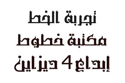 تحميل خط المحارب,خط المحارب للفوتوشوب,Almohareb Font Download, Almohareb Fonts for Photoshop,تحميل خط المحارب للفوتوشوب, تحميل خط المحارب مجاناً, خط المحارب, almohareb font for photoshop download