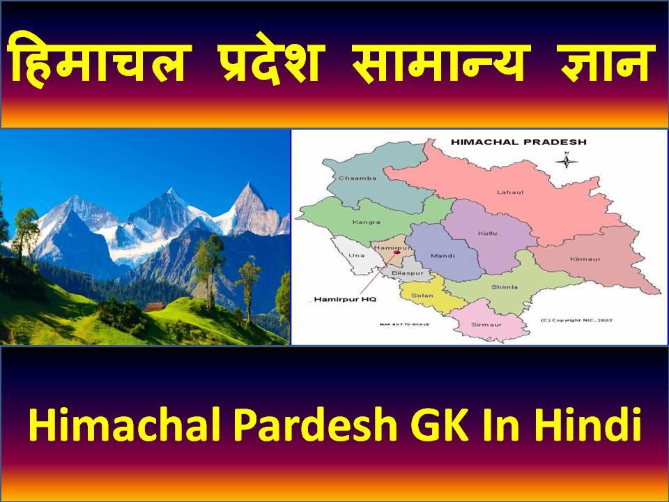 हिमाचल प्रदेश सामान्य ज्ञान | HP GK Question In Hindi -