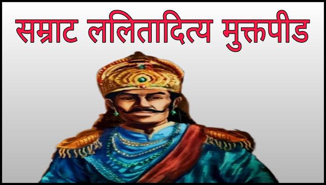 ललितादित्य मुक्तपीड , Lalitaditya Muktpeed In Hindi