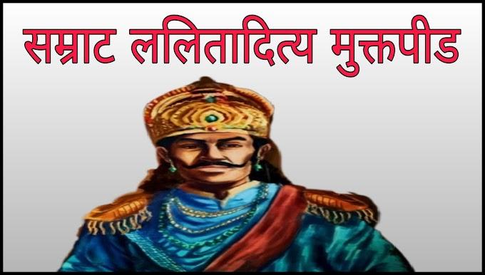 ललितादित्य मुक्तपीड़ का इतिहास | Lalitaditya Muktpeed History In Hindi -