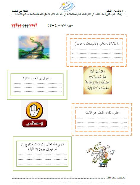 أوراق عمل في التربية الاسلامية للصف العاشر