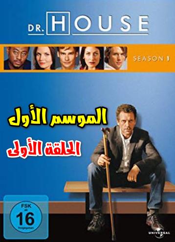 مشاهدة وتحميل الحلقة الأولى  - الموسم الأول من مسلسل دكتور هاوس  بجودة عالية وجودات متعددة - House MD S01E01