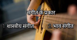 संगीत के विभिन्न प्रकार - शास्त्रीय संगीत  भाव संगीत