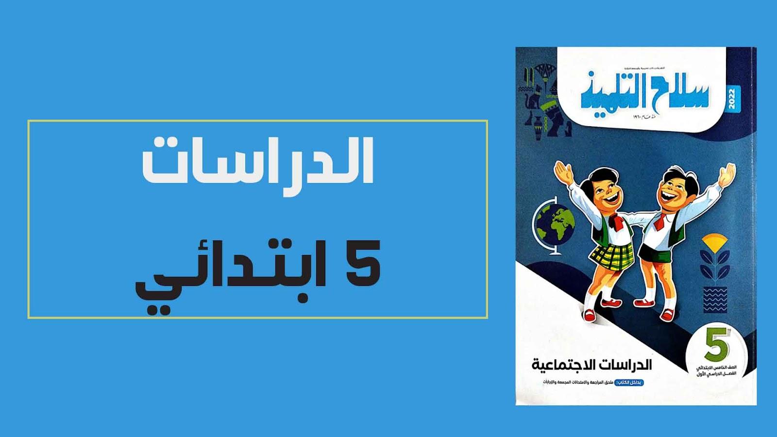 تحميل كتاب سلاح التلميذ دراسات اجتماعية الصف الخامس الابتدائى الترم الاول النسخة الجديدة 2022 pdf (الكتاب كامل)