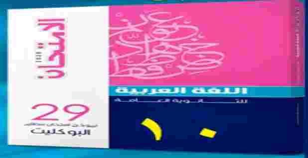 تحميل كتاب الامتحان لغة عربية pdf للصف الثالث الثانوي 2020