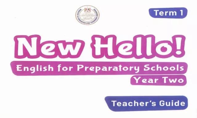 دليل معلم اللغة الانجليزية للصف الثاني الاعدادي ترم اول