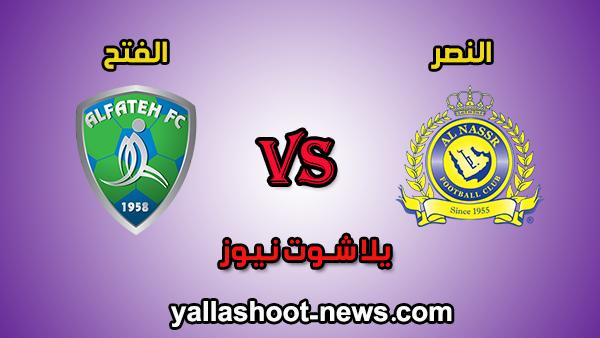 مشاهدة مباراة النصر والفتح بث مباشر اليوم 6-2-2020 يلا شوت الجديد الدوري السعودي