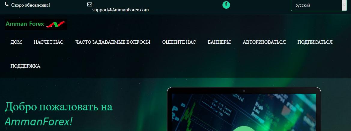 Мошеннический сайт ammanforex.com – Отзывы, развод, платит или лохотрон? AmmanForex Мошенники