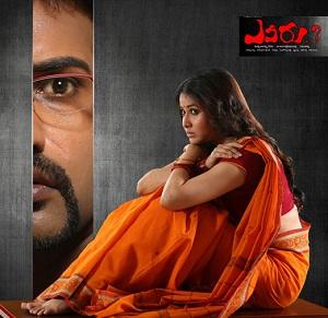 Evaru (2016) Telugu Mp3 Songs Free Download
