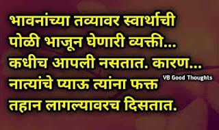 सुंदर-विचार-मराठी-Good-Thoughts-In-Marathi-On-Life-marathi-Suvichar-vb-good-thoughts-dp-image-आयुष्य-नाते