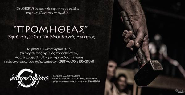 "AHERUSIA: ""Προμηθέας - Εφτά Αρχές στο να είναι Κανείς Ανίκητος"" - Κυριακή 4 Φεβρουαρίου @ Θέατρο Ημέρας"