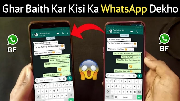 How To Share Your WhatsApp Screen Into Other Phone 2020
