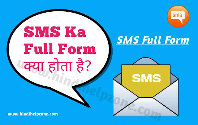 SMS Full Form - SMS Ka Full Form