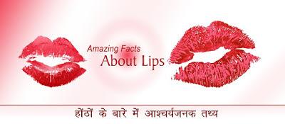 होंठ के बारे में आश्चर्यजनक तथ्य Lips Facts in Hindi