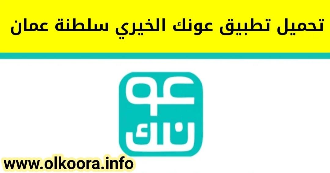 تطبيق عونك تنزيل / تحميل تطبيق عونك الخيري 2021 عمان للأندرويد و للأيفون