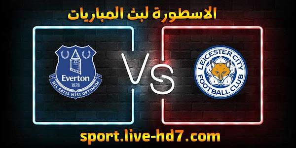 مشاهدة مباراة ليستر سيتي وإيفرتون بث مباشر الاسطورة لبث المباريات بتاريخ 16-12-2020 في الدوري الانجليزي