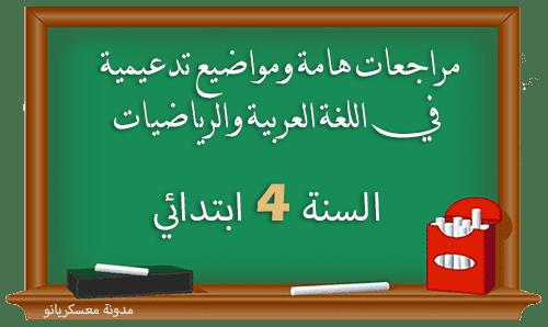 مراجعات هامة ومواضيع تدعيمية في اللغة العربية والرياضيات للسنة الرابعة ابتدائي