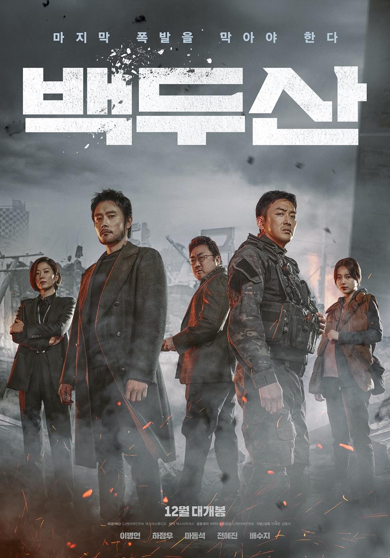 Sinopsis Film Korea: Ashfall (2019)