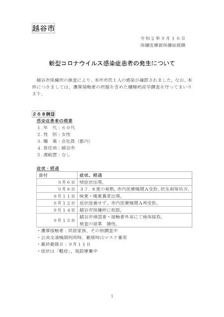 新型コロナウイルス感染症患者の発生について(9月16日発表)