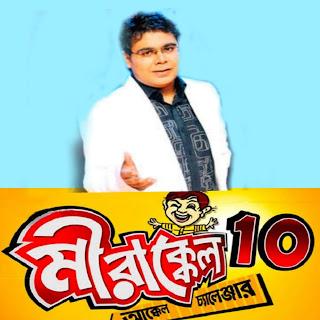 Mirakkel akkel challenger 10 , mir, zee bangla,