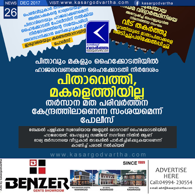Kasaragod, Kerala, news, Vidya Nagar, father, Top-Headlines, High-Court, Tharsana issue; Case postponed to Jan 5th