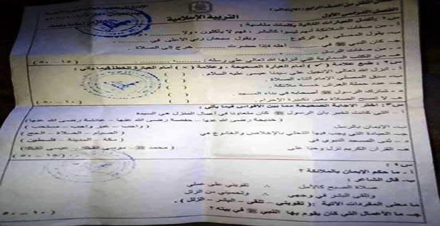 امتحان دين للصف الرابع الابتدائى ترم أول محافظة القاهره 2020