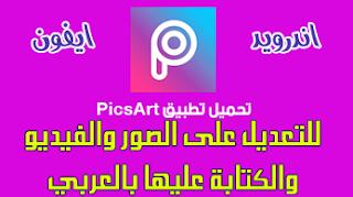 تحميل تطبيق PicsArt للاندرويد و للايفون تصميم الصور و التعديل عليها و الكتابة على الصور