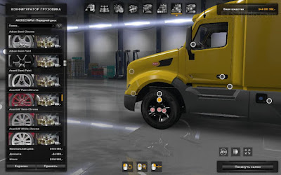 Super Sport Wheels Pack v 2.0 ETS2 1.35