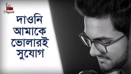 Daoni Amake Bholari Sujog by Pijush