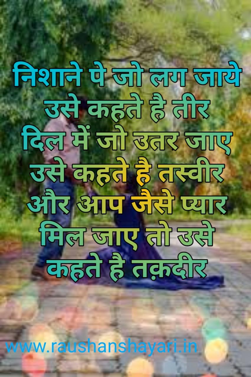love shayari, shayari, sad shayari, hindi shayari, love shayari in hindi, dard bhari shayari, shayari photo, shayari image, english shayari, new shayari, sher shayari sad quotes in hindi, sad love shayari, sad shayari in hindi beautiful hindi love shayari , Love shayari in hindi for boyfriends, love shayari in english, dil love shayari