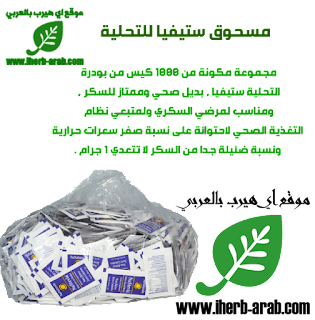 مسحوق ستيفيا للتحلية  NuNaturals, NuStevia, White Stevia Powder, 1000 Packets, .035 oz (1 g) Each