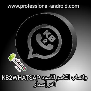 تنزيل واتساب الكاسر الاسود 2021 kb2whatsapp من الموقع الرسمي برابط مباشر.
