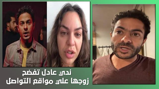 ندي عادل تفضح زوجها علي مواقع التواصل