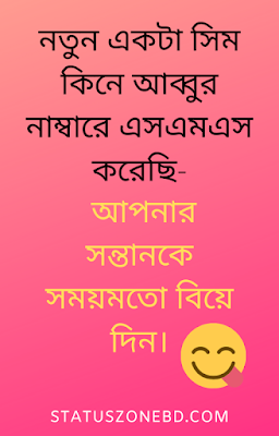 Bangla Funny Status, Funny Status Bangla, Bangla New Funny Status 2020, fb funny status bangla, bangla funny status images, whatsapp funny status, ছেলে VS মেয়ে funny status
