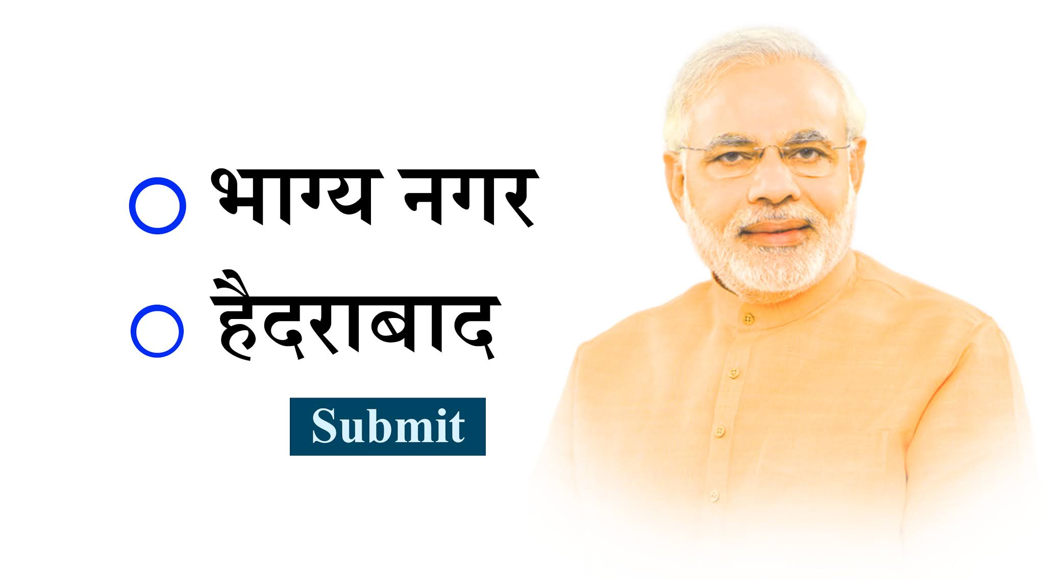 हैदराबाद को भाग्यनगर बनाने के लिए वोट करें।