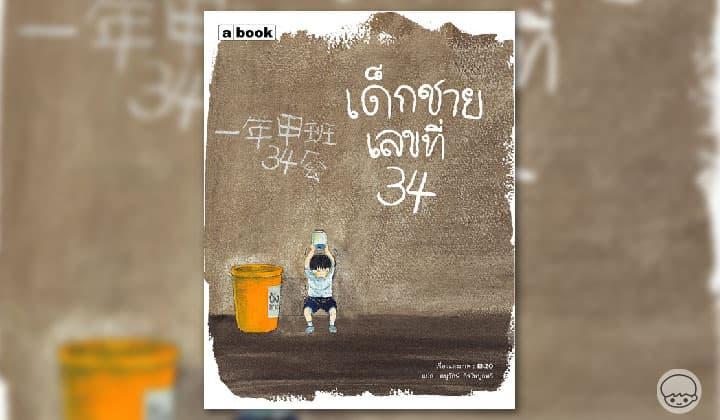 เด็กชายเลขที่ 34 - หนังสือภาพสะท้อนการเติบโต ที่ทำให้เราได้ย้อนไปมองวัยเยาว์อีกครั้ง