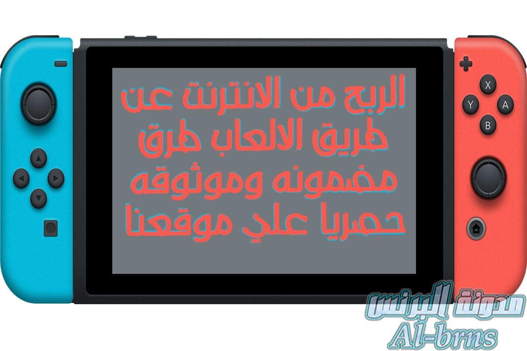 الربح من الانترنت عن طريق الالعاب طرق مضمونه وموثوقه حصريا علي موقعنا