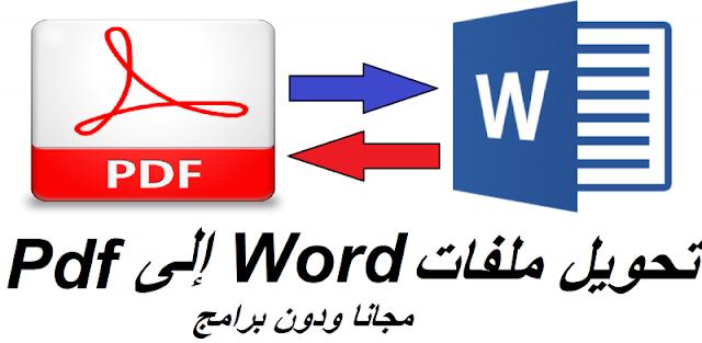 تحويل ملف word إلى pdf,تحويل ملف word إلى pdf بدون برامج,تحويل word الى pdf