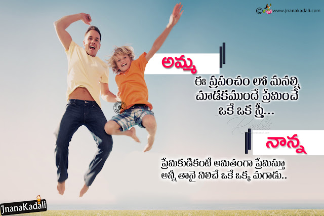 telugu messages, best father quotes in telugu, father and son hd wallpapers, father importance quotes in telugu